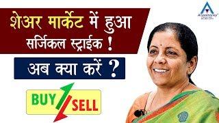Share Market India में हुआ सर्जिकल स्ट्राईक अब क्या करे ? Buy or sell