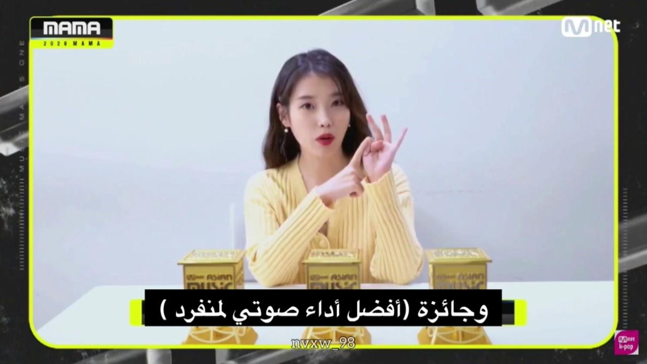 IU mama 2020 ~arabic sub