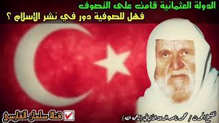 الدولة العثمانية قامت على التصوف ، فهل للصوفية دور في نشر الإسلام ؟؟ | للشيخ المحدث الألباني