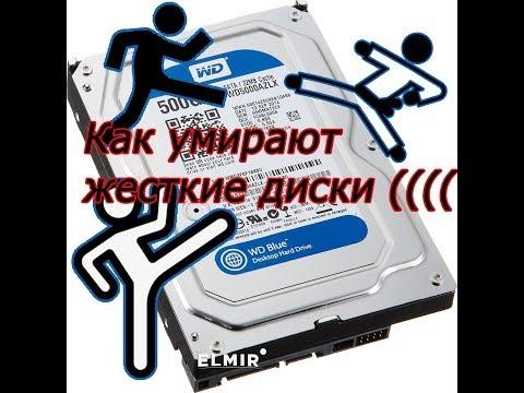 Как умирают жесткие диски