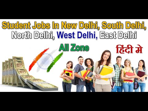 [hindi] best student jobs in new delhi, south delhi, north delhi, west delhi, east delhi all zone
