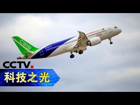 《科技之光·创新一线》 飞机的极限考验 大型客机C919的一场最为凶险的经典试验