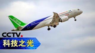 《科技之光·创新一线》 飞机的极限考验 大型客机C919的一场最为凶险的经典试验 C91920181202 | CCTV科教