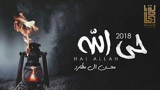 شيلة حي الله l اداء : محسن ال مطارد l كلمات : حمدان المري 2018  [ شيلات غزلية ]