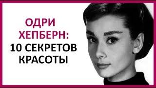 🔴 10 СЕКРЕТОВ КРАСОТЫ ОТ ОДРИ ХЕПБЁРН. СТОИТ ПОДЕЛИТЬСЯ!   ★ Women Beauty Club