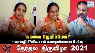i-will-win-against-kamalhaasan-vanathi-srinivasan-interview-covai-south-candidates-mnm-bjp-kamalhaasan-tn-election-2021-hindu-tamil-thisai
