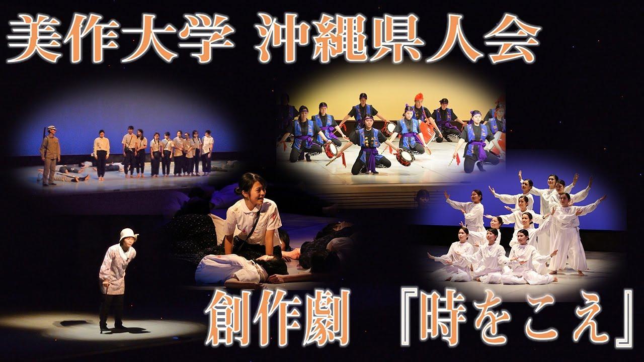 【沖縄県民必見!】美作大学沖縄県人会による創作劇『時をこえ』の紹介動画です