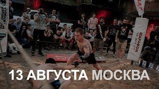СТРЕЛКА в Москве 13 Августа / Второй тур