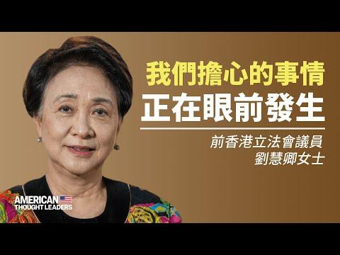 前香港民主党主席:我一旦被捕了 杨 我就再也不能跟你说话了 (图)