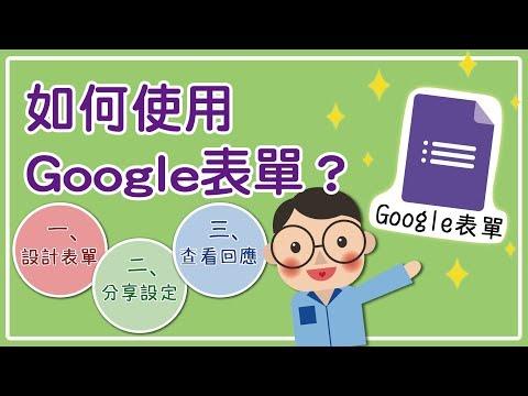 如何使用Google表單?