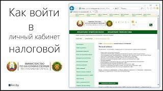 Налаштування і вхід в особистий кабінет платника податків в Республіці Білорусь
