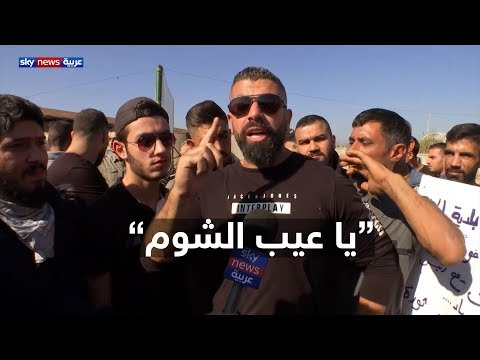 استمع للرسالة التي وجهها أحد المتظاهريين في لبنان للحكومة  - نشر قبل 2 ساعة