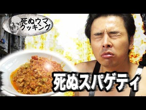【寿命の咀嚼】悪い男の三種の肉のミートソーススパゲティ!!|Bloody pasta.
