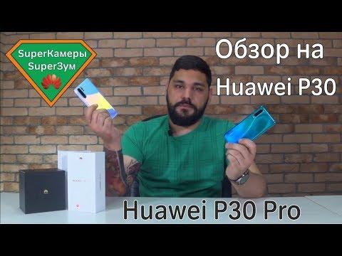 Смартфон Huawei P30 Pro Breathing Crystal фото № 4