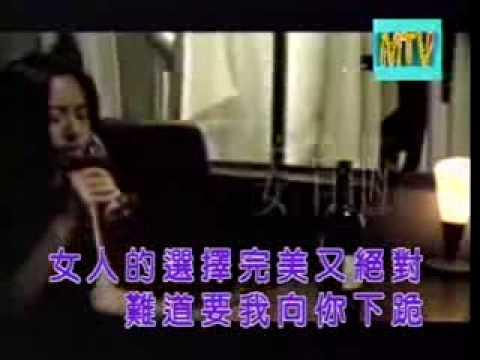姜育恆 女人的選擇 KTV - YouTube