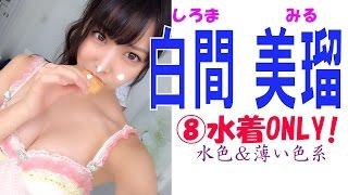 白間美瑠☆NMB48 水着ONLY! ⑧ 水色&薄い色系