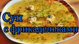 Вкуснейший суп с фрикадельками в мультиварке
