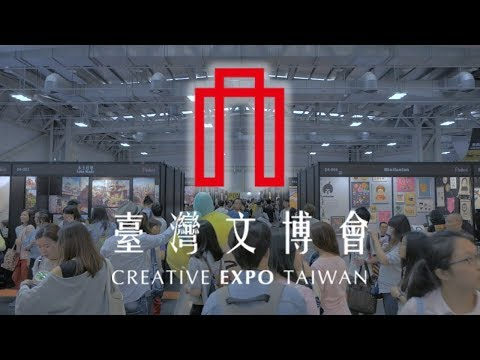 Creative Expo Taiwan 2018   Quick Montage