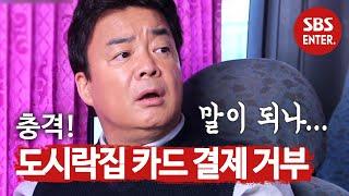 백종원, 카드 결제 거부 안내문 있는 도시락집에 황당 | 백종원의 골목식당(Back Street) | SBS Enter.
