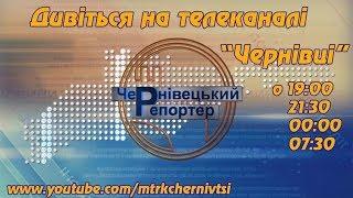 Чернівецький репортер - 10 листопада 2017