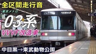 【走行音・三菱IGBT】東京メトロ03系〈日比谷線〉中目黒→東武動物公園 (2018.1)