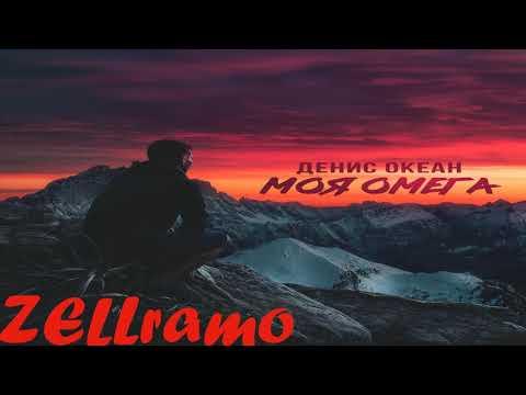 Денис Океан - Моя Омега (Премьера трека) 2018