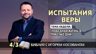 Передача-проповедь [Испытания веры] Неделя 4  День 3