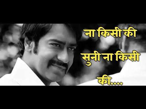 Sultan Mirza | Dialogue | Once Upon A Time In Mumbai | WhatsApp Status Video |