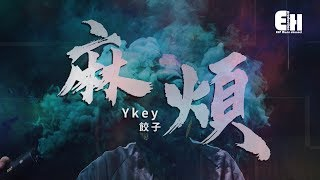 YKEY、餃子 - 麻煩『我敲不開你用力關上的門。』【動態歌詞Lyrics】 MP3