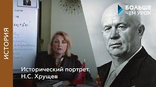 видео Исторический портрет Брежнева, его реформы. Политический портрет Брежнева (кратко)