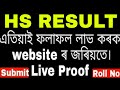 ASSAM HS RESULT 2018 Cheek your A Result in 1minutes. Network problem solve. RZK TUTORIAL.