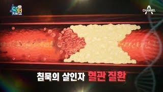 [교양] 닥터지바고 181회_180312 - 고혈압, 고지혈증, 당뇨