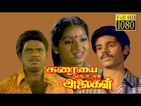 Karaiyai Thodatha Alaigal Ganga,Arunkumar,Ilavarasi Superhit Tamil Movie HD