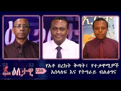 Ethiopia -ESAT Eletawi የአቶ በረከት ቅጣት፤ የተቃዋሚዎች አሰላለፍ እና የትግራይ ብልፅግና Fri 08 May 2020