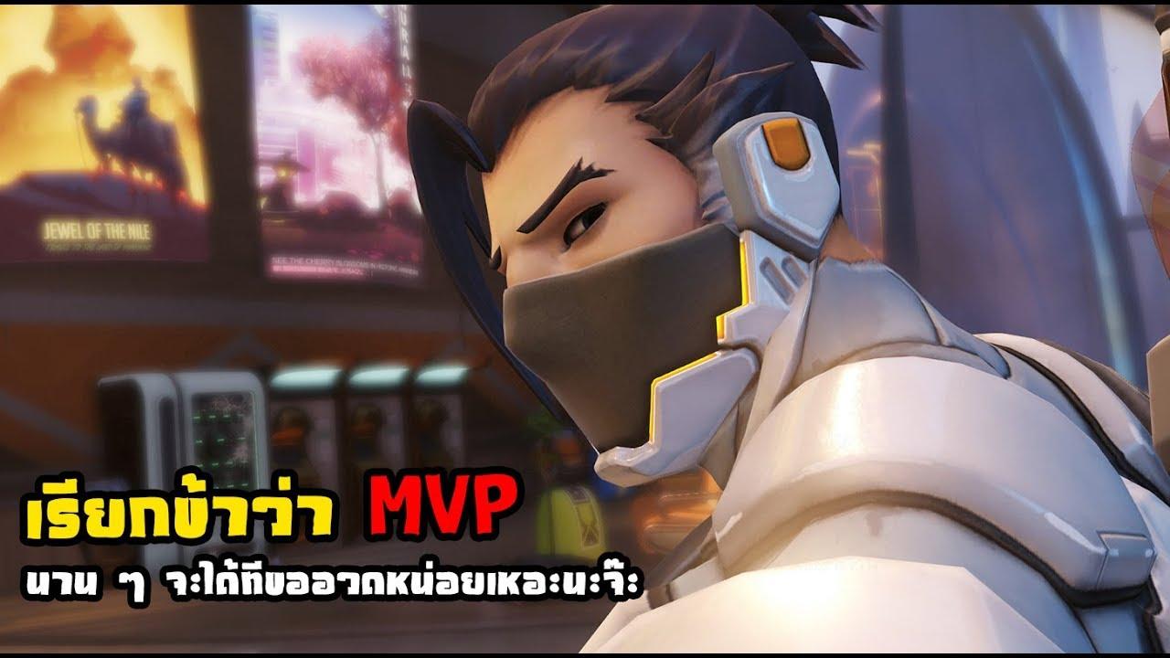 Download มีความพีคอยู่ในคลิปจัดไปกับ MVP Hanzo  !!!