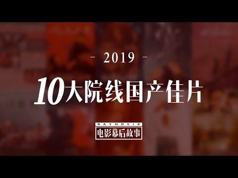 【电影幕后故事】134 盘点2019年度院线国产片10佳