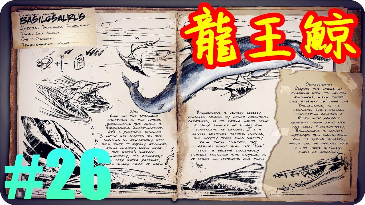Kye923   方舟:生存進化   新生物簡介 #26   龍王鯨 Basilosaurus - YouTube