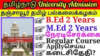 Tn B.Ed M.Ed Admission Tamil University  Admission Notification Regular B.Ed M.Ed 2 Years Course