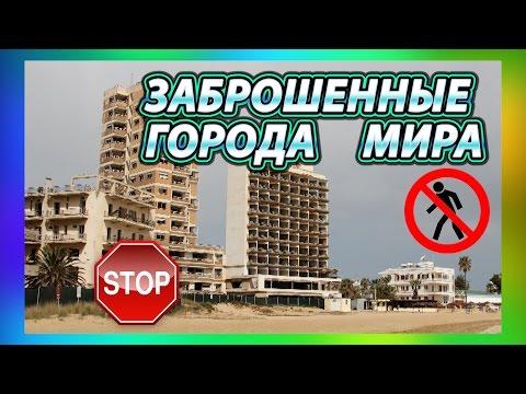 ЗАБРОШЕННЫЕ ГОРОДА МИРА - ПУСТЫЕ ГОРОДА ПРИЗРАКИ !!!