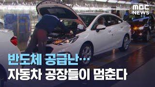 반도체 공급난…자동차 공장들이 멈춘다 (2021.01.11/뉴스데스크/MBC)