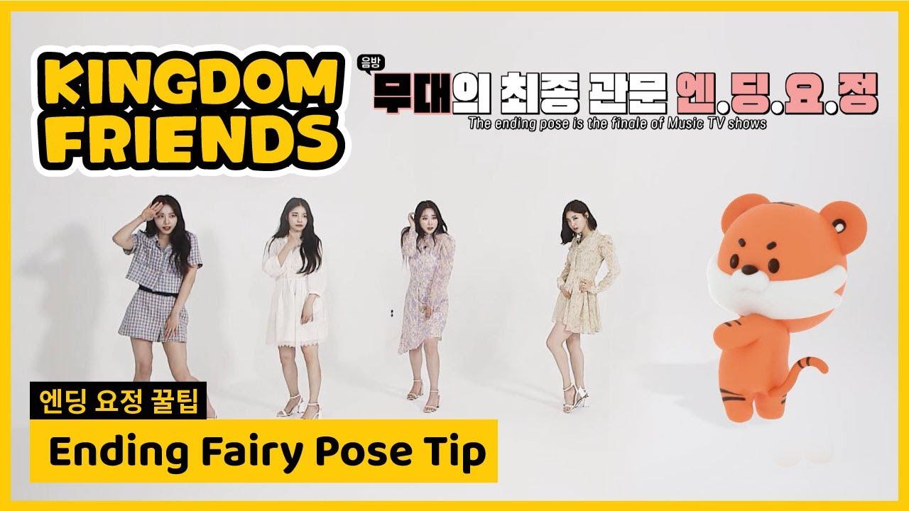 Kingdom Friends 🧡Brave Girls' Ending Fairy Pose🧡