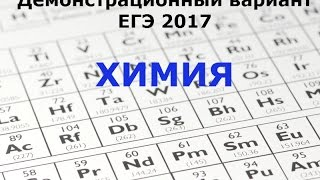 ЕГЭ 2017 по химии. Демо. Задание 30. Метод электронного баланса