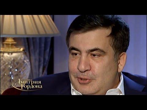 Саакашвили: Еще в 2010 году я сказал: 'Крым вы, ребята, профукали'