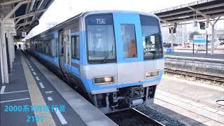 【全区間・バイノーラル録音】JR四国2000系TSE走行音 宇和島~松山