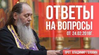 Прот. Владимир Головин. Ответы на вопросы от 24.02.2018