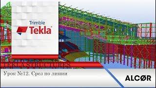 Урок №12  Срез по линии  в Tekla Structures