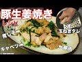 豚しょうが焼き【作り方】 の動画、YouTube動画。