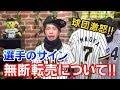 阪神の選手のサインをオークションで転売し球団側が激怒した件についてお話します。