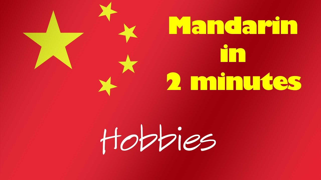 mandarin in 2 minutes how to express your hobbies in chinese mandarin in 2 minutes how to express your hobbies in chinese