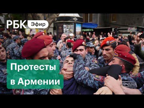 Протесты в Армении против Пашиняна из-за Карабаха. Прямая трансляция из Еревана